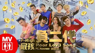 Repeat youtube video 【負二代】 屁孩 P-High/黃明志 Namewee/李元玲 Cathryn Lee (Poor Love Song - Official MV)