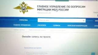 ФИКция - Онлайн запись на прием в ФМС по г.Москва ул.Новослободская, 45Б