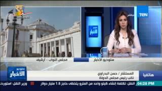ستوديو الأخبار  مجلس النواب يوافق على مشروع قانون هيئات القضائية وجدال حوله بين الغطاطي وطنطاوي