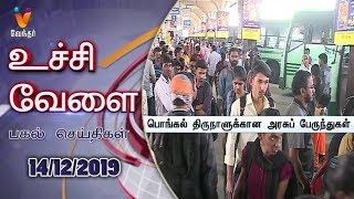 Afternoon News 1 PM (14/12/2019)