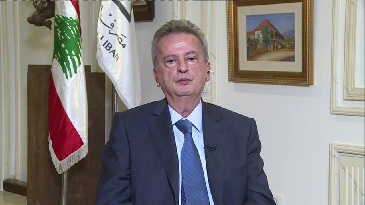 """صورة فيديو : مقابلة خاصة لـ """"الحدث"""" مع حاكم مصرف لبنان رياض سلامة"""
