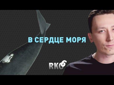 В СЕРДЦЕ МОРЯ - третий трейлер