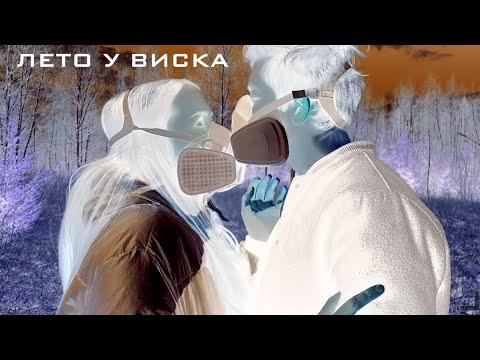 """#2МАШИ """"Лето у виска""""  ( LOVE Story Video )"""