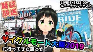 [LIVE] 【雑談】サイクルモード行ってきた話とか!【バーチャルキャスト】