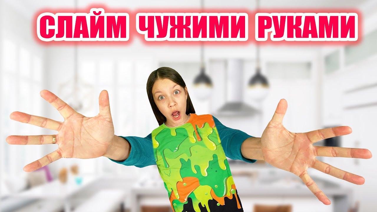 Слайм Не Своими Руками Челлендж с Папой / Вики Шоу
