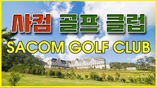 [베트남 골프] 사콤 골프 클럽 - 계곡에 있는 골프장