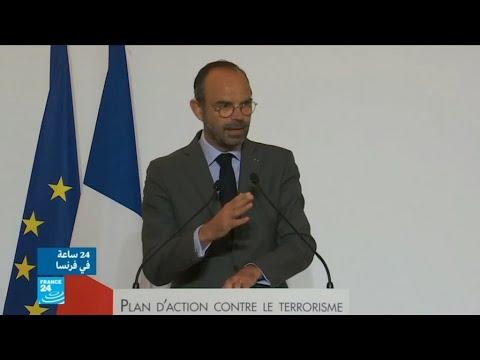 السلطات الفرنسية تعرض خطة جديدة لمكافحة الإرهاب  - نشر قبل 1 ساعة