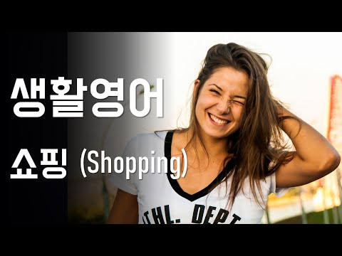 생활영어회화 쇼핑(shopping) / 한국어, 영어 원어민 음성 말하기 연습 / 랭컴출판사(LanCom) 포켓북 왕초보 일상 영어회화 / 매일 쓰는 영어회화 표현 / 필수회화