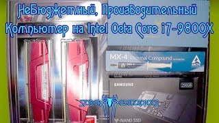 Компьютер на Intel Octa Core i7-9800X  | SergSpider review | SpiderChannel |