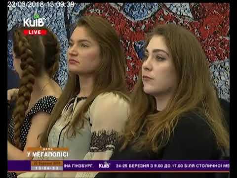 Телеканал Київ: 22.03.18 День у мегаполісі