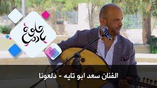 الفنان سعد ابو تايه - دلعونا
