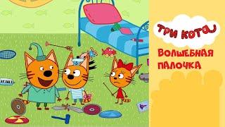 Три кота на СТС Kids   Волшебная палочка