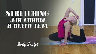 Stretcing тренировка дома для спины и всего тела снимаем усталость спортом