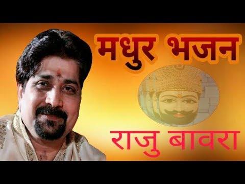 बहुत प्यारा भजन कीर्तन | New Bhajan | Raju Bawra