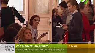 Специалисты будущего. Вузы Петербурга ждут ямальцев
