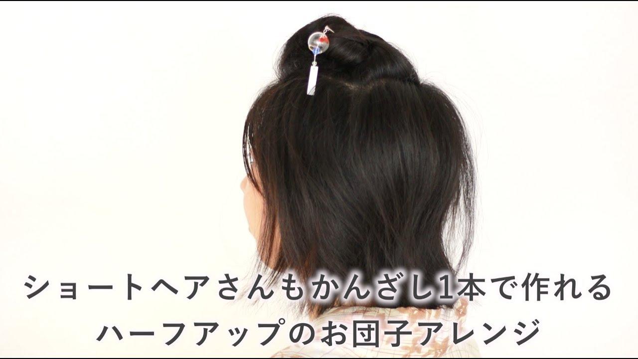 ショートヘアさんもかんざし1本で作れる ハーフアップのお団子
