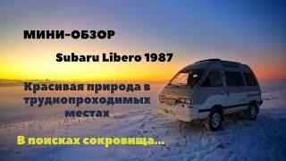 Мини Обзор Subaru Libero: в поисках клада!