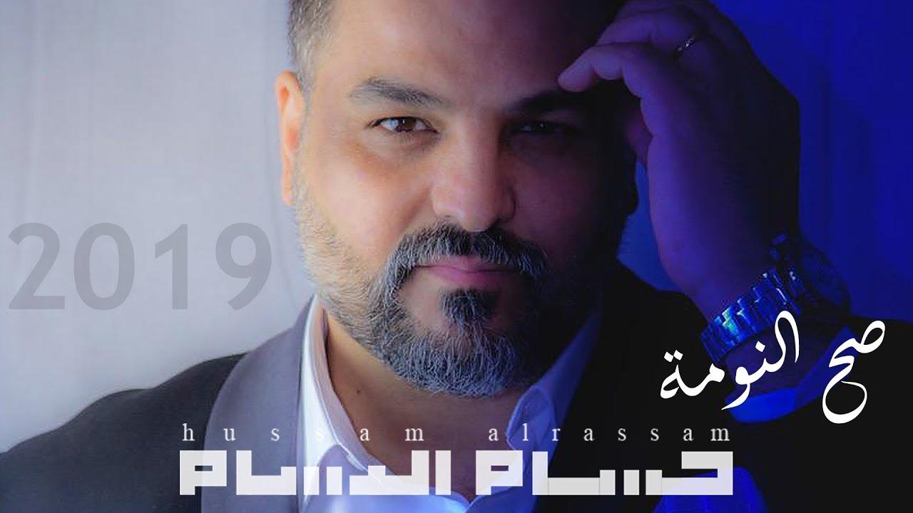حسام الرسام - صح النومة (حصريا) 2019 | Hussam AlRassam - Sa7 AlNooma
