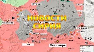 Сирия: ВВС атакуют боевиков в Хаме