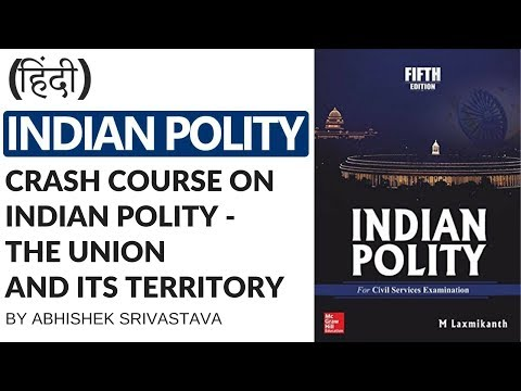 Crash Course on Indian Polity - The Union and Its Territory (Hindi) by Abhishek Srivastava