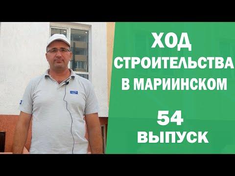 Ход строительства ЖК «Мариинский» Видеоблог №54