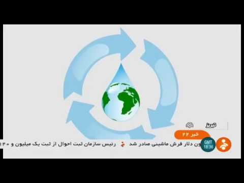 Iran made Water Filtration unit for GreyWaters, Tabriz city دستگاه پاكسازي آب خاكستري تبريز ايران