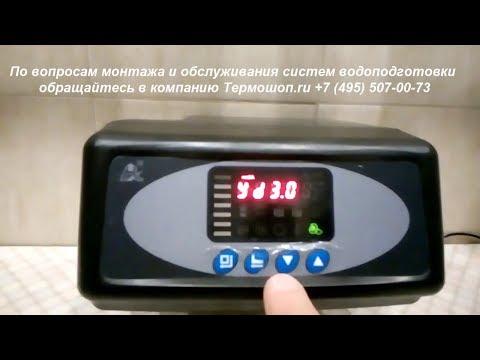 видео: Настройка клапана умягчителя runxin f658b3 - первый вариант