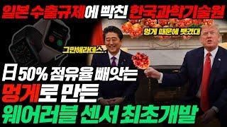 일본 수출규제에 빡친 한국과학기술원, 日 50% 점유율 빼앗는 멍게로 만든 웨어러블 센서 최초개발 l Wearable Sensor [ENG SUB]