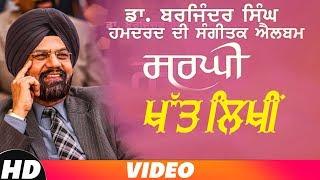 Khat Likhin (Ghazal) | Dr. Barjinder Singh Hamdard | Sarghi | New Ghazal 2018