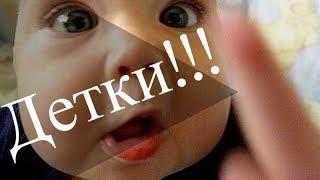 😊Очень Смешное Видео с Детьми.  Детки 2017.  Приколы с Детьми