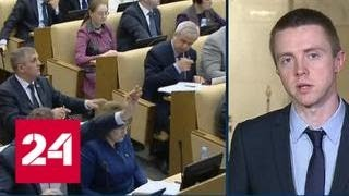 Депутаты привязали МРОТ к прожиточному минимуму - Россия 24