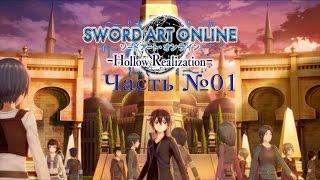 [PS4 60FPS] Sword Art Online: Hollow Realization - Часть 1 (Добро пожаловать в Origin )
