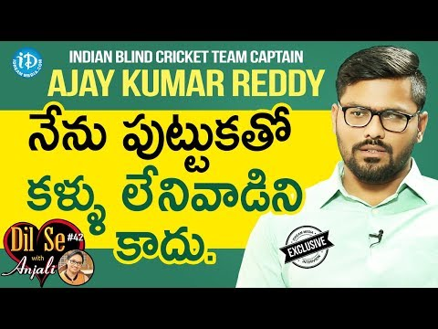 Indian Blind Cricket Team Captain Ajay Kumar Reddy Interview    Dil Se With Anjali #42