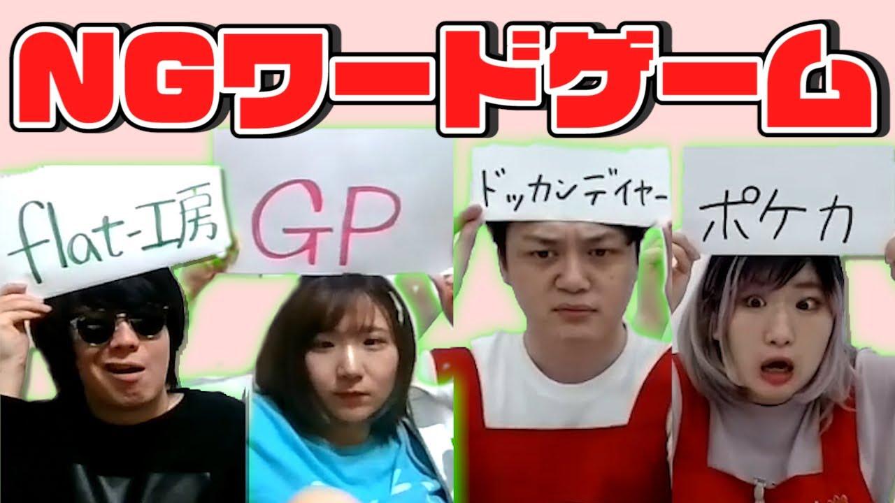 【シモカワチャンネル】NGワードゲームしたらシモの本性が明らかに、、、【ドン引き】