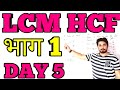 L.C.M. HCF Railway Topic#4||Best For Railway Questions Part 1||