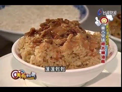 美食按個讚_南北人氣肉粽_三重古早味檜木桶油飯 - YouTube