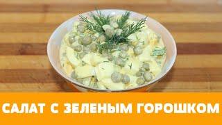 Салат с ЗЕЛЕНЫМ ГОРОШКОМ за 15 минут! Очень нежный вкус. #салат #салатсгорошком