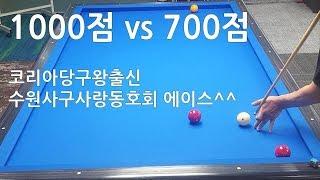 4구 당구 1000점VS700점 코리아 당구왕출신 수원사구사랑 동호회에이스^^