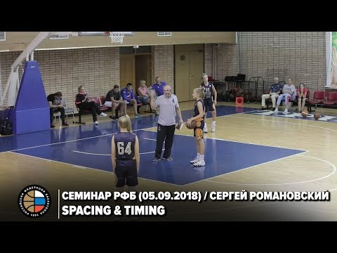 Семинар РФБ (05.09.2018) / Сергей Романовский / Spacing&Timing