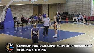 Семинар РФБ (05.09.2018) / Сергей Романовский / Spacing&Timing