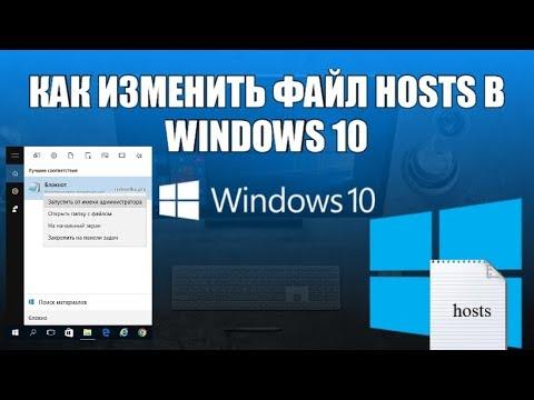 Как изменить файл hosts в windows 10? - YouTube