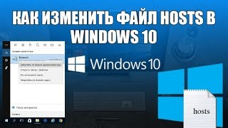 как изменить файл hosts? В Windows 10 Windows 8.1 Windows 7 ! Файл хост drivers etc windows system32