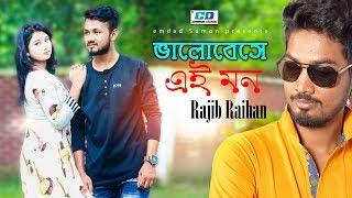 Valobeshe Ei Mon Razib Rayhan Mp3 Song Download