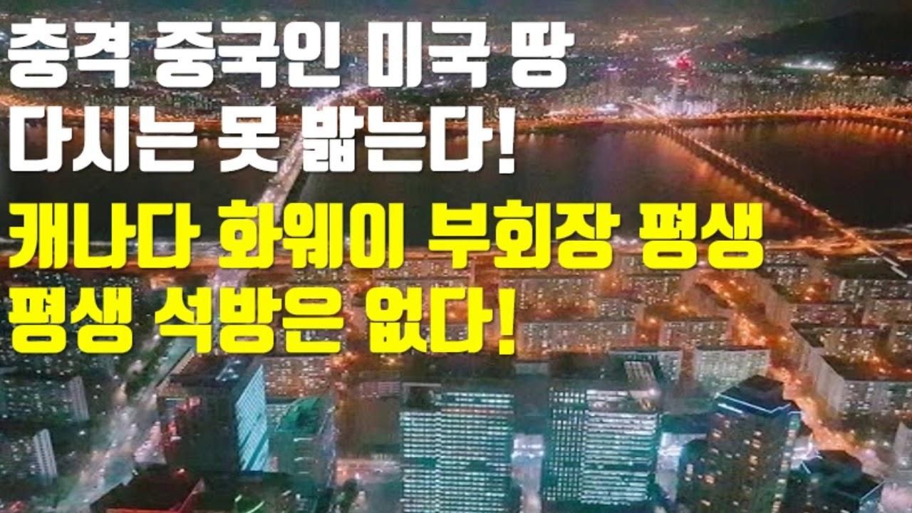 충격 중국인 미국 땅 다시는 못 밟는다!캐나다 화웨이 부회장 평생 평생 석방은 없다!