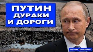 У России три беды: Путин, дураки и дороги | Pravda GlazaRezhet