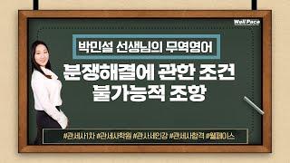 관세사 1차 시험 무역영어 박민설관세사 '분쟁해결에 관…