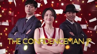 THE CONFIDENCE MAN JP (PV) 【Fuji TV Official】