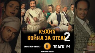Сериал КУХНЯ  Война за отель 2 сезон 2020 🎬 музыка OST #4 under my wheels