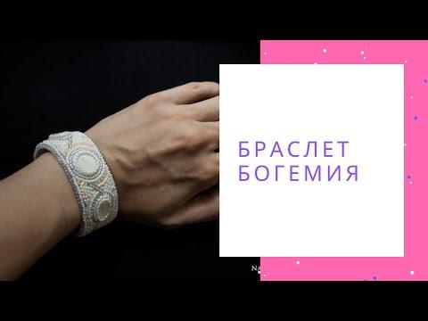 Браслет белый вышитый бисером Сваровски перламутр Богемия NataliaLuzik