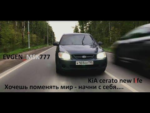 Kia Cerato 2005 Новая Жизнь , Прогорел Бизнес , все заново!